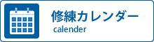練習カレンダー