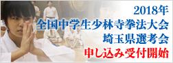 全国中学生少林寺拳法大会埼玉県選考会受付開始