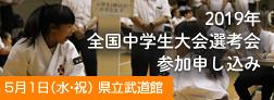 全国中学生少林寺拳法大会埼玉県選考会