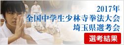 2017年全国中学生少林寺拳法大会埼玉県選考会選考結果