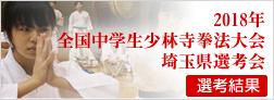 全国中学生少林寺拳法大会埼玉県選考結果