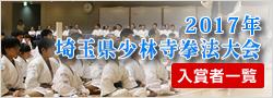 2017年埼玉県少林寺拳法大会入賞者一覧