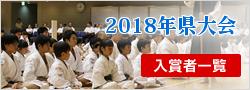 2018年度県大会入賞者一覧