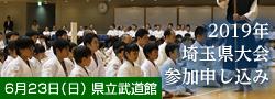 2019年度県大会参加申込