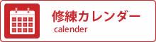 修練カレンダー