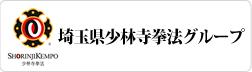 埼玉県少林寺拳法グループ