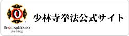 少林寺拳法公式サイト