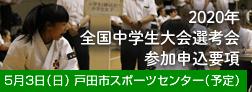全国中学生少林寺拳法大会埼玉県参加要項